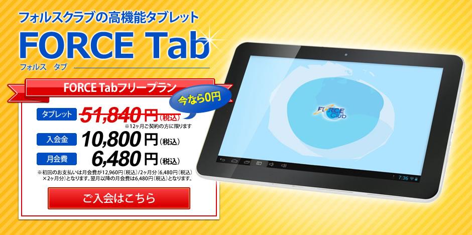 フォルスクラブの高機能タブレット FORCE Tab 見やすい大画面、10.1インチ 広視野角HD液晶最新の Quad Core CPU 搭載で、様々な場面で活躍友人や家族と一緒に楽しめる大画面10.1インチサイズ 48,000円(税抜) FORCE Tabフリープラン今なら0円