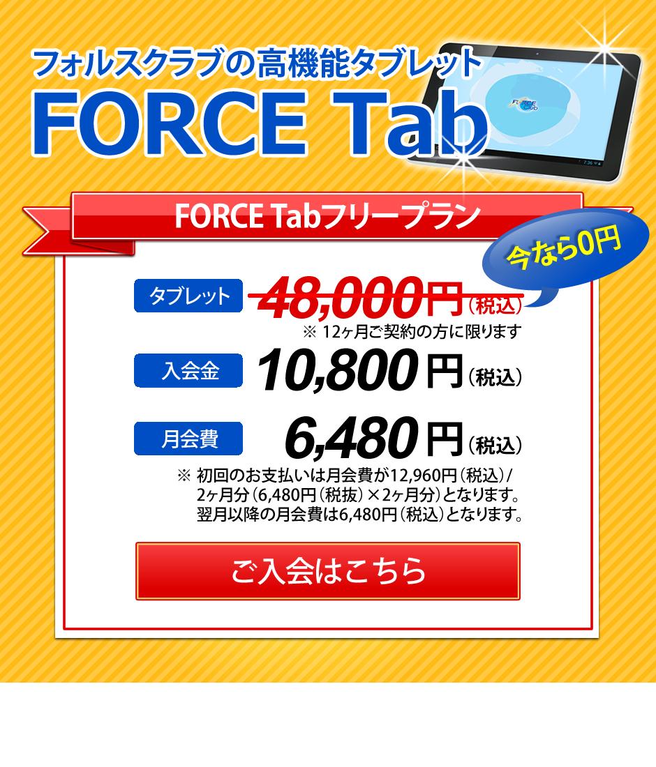 フォルスクラブの高機能タブレット 48,000円(税抜) FORCE Tabフリープラン 今なら0円