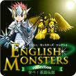 小学生向け英語アプリ イングリッシュ・モンスターズ・コレクション