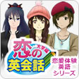 体験型英語学習アプリ(大学編)