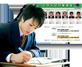 大学入試向けe-ラーニング
