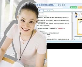 資格対策講座e-ラーニング